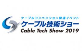 ケーブル技術ショー2019 ご来場のお礼