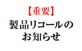 【重要】製品 リコールのお知らせ