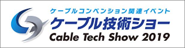 ケーブル技術ショーlogo